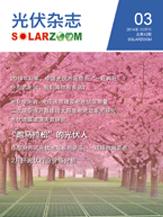 solarzoom光伏杂志2014年3月刊